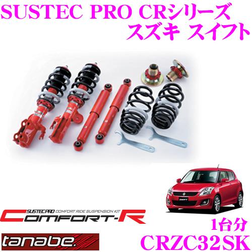 TANABE タナベ SUSTEC PRO CR CRZC32SK スズキ スイフト ZC32S用ネジ式車高調整サスペンションキット 車検対応 ダウン量:F 5~44mm R 1~43mm