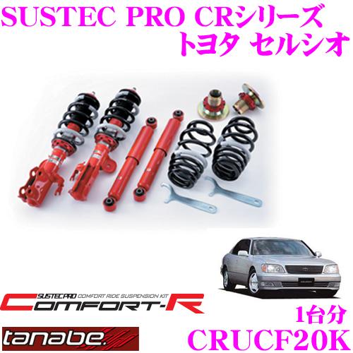 TANABE タナベ SUSTEC PRO CR CRUCF20Kトヨタ セルシオ UCF20用ネジ式車高調整サスペンションキット車検対応 ダウン量:F 11~68mm R 28~84mm