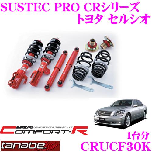TANABE タナベ SUSTEC PRO CR CRUCF30K トヨタ セルシオ UCF30用ネジ式車高調整サスペンションキット 車検対応 ダウン量:F 19~53mm R 8~55mm