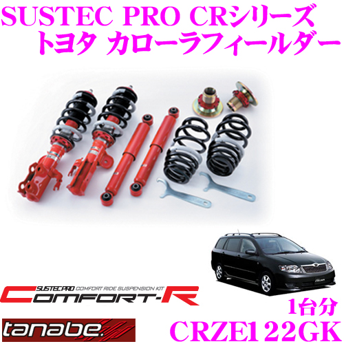 TANABE タナベ SUSTEC PRO CR CRZE122GKトヨタ カローラフィールダー ZZE122G用ネジ式車高調整サスペンションキット車検対応 ダウン量:F 19~66mm R 4~51mm
