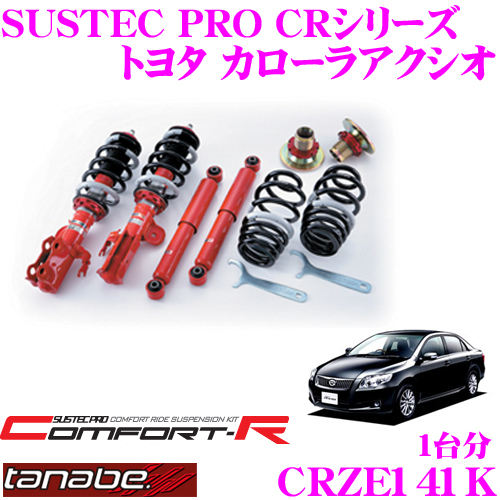 TANABE タナベ SUSTEC PRO CR CRZE141K トヨタ カローラアクシオ(フィールダー) NZE141/NZE141G用ネジ式車高調整サスペンションキット 車検対応 ダウン量:F 12~65mm R 17~76mm