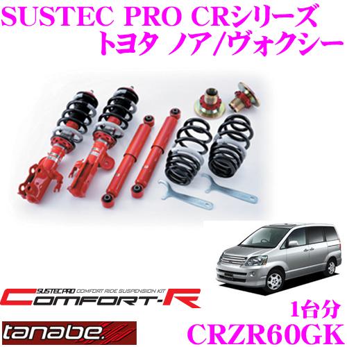 TANABE タナベ SUSTEC PRO CR CRZR60GKトヨタ ノア/ヴォクシー AZR60G用ネジ式車高調整サスペンションキット車検対応 ダウン量:F 29~77mm R 60~95mm