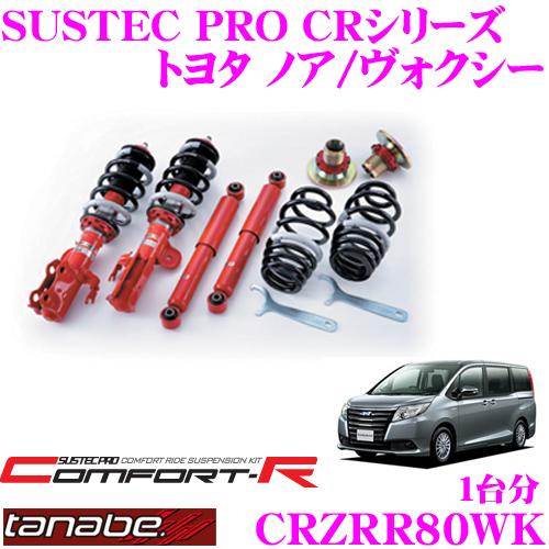 TANABE タナベ SUSTEC PRO CR CRZRR80WKトヨタ ノア/ヴォクシー ZRR80W用ネジ式車高調整サスペンションキット車検対応 ダウン量:F 29~65mm R 35~74mm