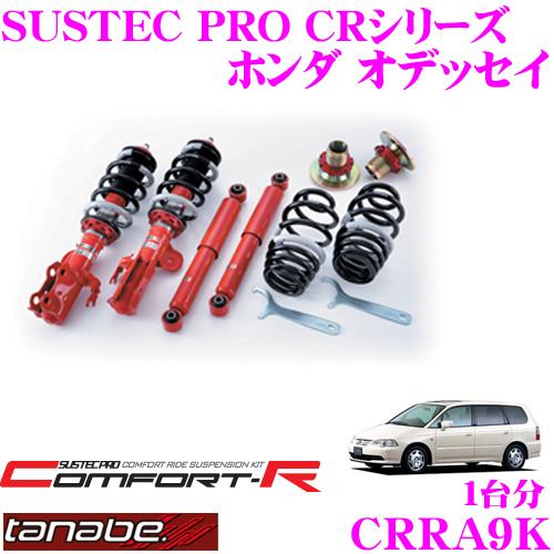 TANABE タナベ SUSTEC PRO CR CRRA9Kホンダ オデッセイ RA9用ネジ式車高調整サスペンションキット車検対応 ダウン量:F 30~96mm R 45~95mm
