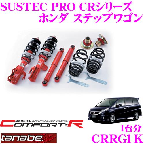 TANABE タナベ SUSTEC PRO CR CRRG1K ホンダ ステップワゴン RG1用ネジ式車高調整サスペンションキット 車検対応 ダウン量:F 10~62mm R 35~66mm