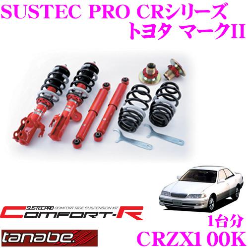 TANABE タナベ SUSTEC PRO CR CRZX100Kトヨタ マークII JZX100用ネジ式車高調整サスペンションキット車検対応 ダウン量:F 22~56mm R 12~45mm