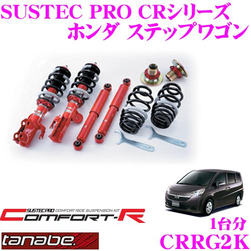 TANABE タナベ SUSTEC PRO CR CRRG2Kホンダ ステップワゴン RG2用ネジ式車高調整サスペンションキット車検対応 ダウン量:F 22~73mm R 45~81mm