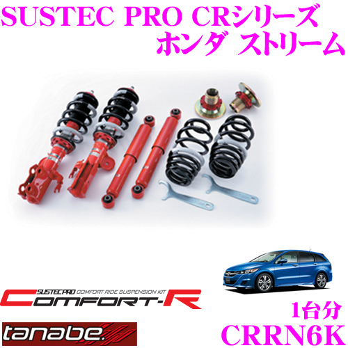 TANABE 타나베 SUSTEC PRO CR CRRN6K 혼다 스트림 RN6용 나사식차고조정서스펜션 킷 차량검사 대응 다운량:F 4~55 mm R 15~54 mm