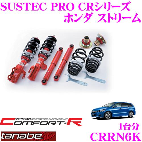 TANABE タナベ SUSTEC PRO CR CRRN6Kホンダ ストリーム RN6用ネジ式車高調整サスペンションキット車検対応 ダウン量:F 4~55mm R 15~54mm