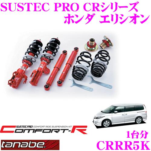 TANABE タナベ SUSTEC PRO CR CRRR5Kホンダ エリシオン RR5用ネジ式車高調整サスペンションキット車検対応 ダウン量:F 35~77mm R 45~77mm