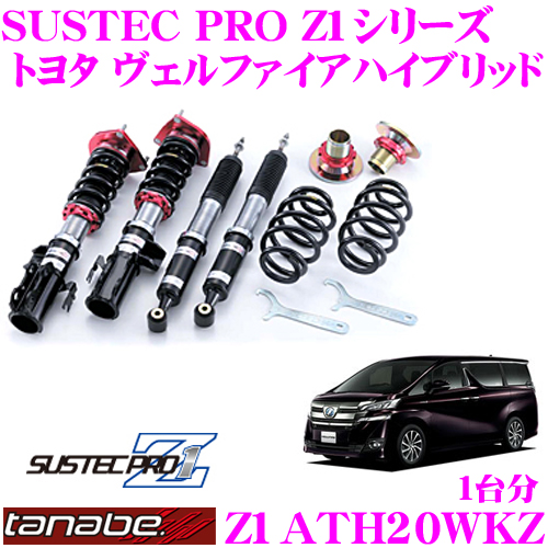 TANABE タナベ SUSTEC PRO Z1 Z1ATH20WKZ ネジ式車高調整サスペンションキット 【トヨタ ヴェルファイアハイブリッド ATH20W/車両1台分セット 車検対応 ダウン量:F 0~115/R 48~86】