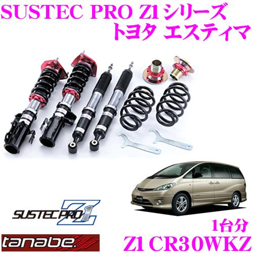TANABE タナベ SUSTEC PRO Z1 Z1CR30WKZネジ式車高調整サスペンションキット【トヨタ エスティマ ACR30W/車両1台分セット 車検対応 ダウン量:F 0~84/R 21~54】