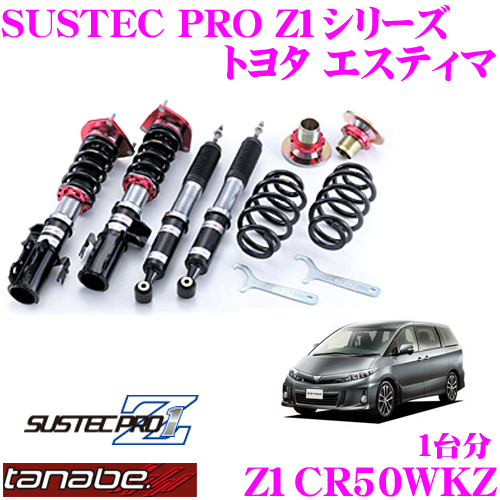 TANABE タナベ SUSTEC PRO Z1 Z1CR50WKZネジ式車高調整サスペンションキット【トヨタ エスティマ ACR50W/車両1台分セット 車検対応 ダウン量:F 0~82/R 38~81】