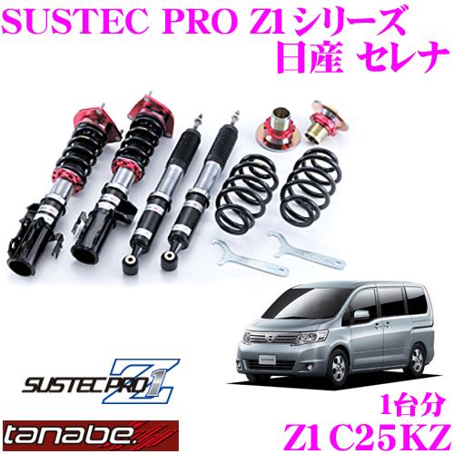 TANABE タナベ SUSTEC PRO Z1 Z1C25KZネジ式車高調整サスペンションキット【日産 セレナ C25/車両1台分セット 車検対応 ダウン量:F 0~51/R 30~63】