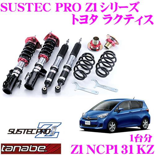 TANABE タナベ SUSTEC PRO Z1 Z1NCP131KZネジ式車高調整サスペンションキット【トヨタ ラクティス NSP120/車両1台分セット 車検対応 ダウン量:F 0~45/R 1~48】
