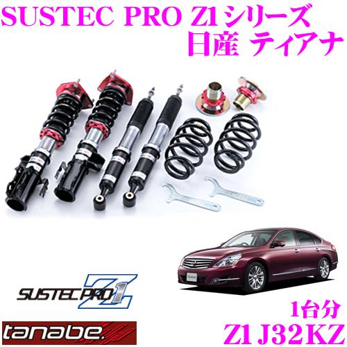 TANABE タナベ SUSTEC PRO Z1 Z1J32KZネジ式車高調整サスペンションキット【日産 ティアナ J32/車両1台分セット 車検対応 ダウン量:F 0~55/R 12~48】