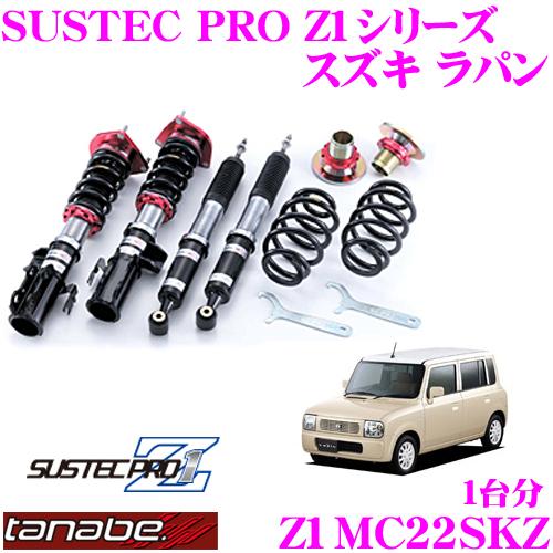 TANABE タナベ SUSTEC PRO Z1 Z1MC22SKZネジ式車高調整サスペンションキット【スズキ ラパン HE21S/車両1台分セット 車検対応 ダウン量:F 0~71/R 10~36】