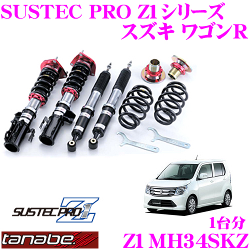 TANABE タナベ SUSTEC PRO Z1 Z1MH34SKZネジ式車高調整サスペンションキット【スズキ ワゴンR MH34S/車両1台分セット 車検対応 ダウン量:F 0~62/R 18~47】