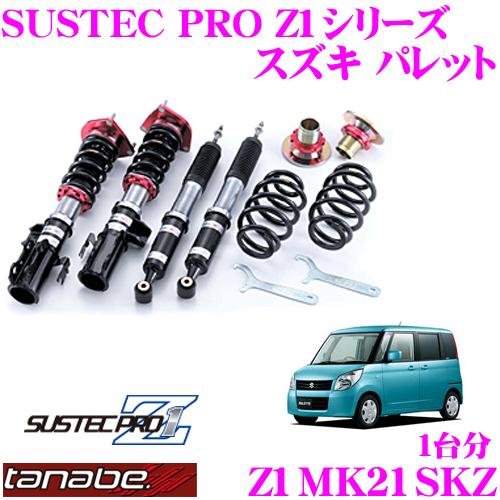 TANABE タナベ SUSTEC PRO Z1 Z1MK21SKZネジ式車高調整サスペンションキット【スズキ パレット MK21S/車両1台分セット 車検対応 ダウン量:F 0~69/R 24~55】