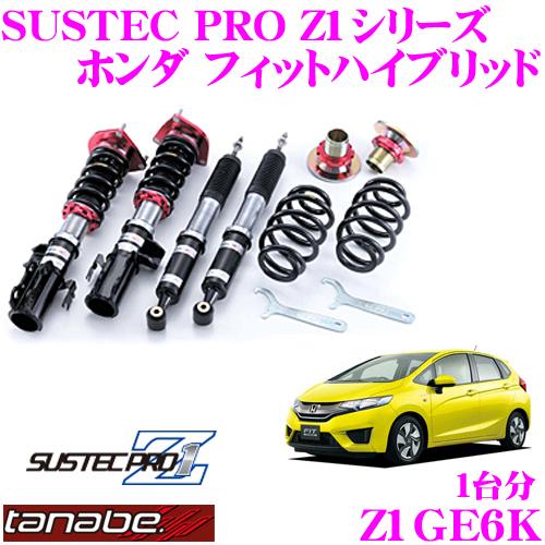 TANABE タナベ SUSTEC PRO Z1 Z1GE6Kネジ式車高調整サスペンションキット【ホンダ フィットハイブリッド GP1/車両1台分セット 車検対応 ダウン量:F 0~66/R 34~60】