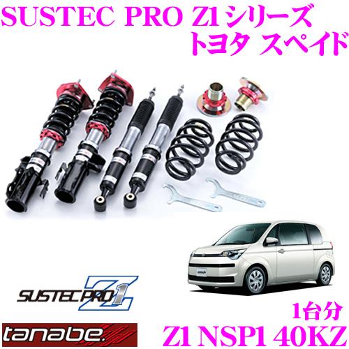 TANABE タナベ SUSTEC PRO Z1 Z1NSP140KZネジ式車高調整サスペンションキット【トヨタ スペイド NCP141/車両1台分セット 車検対応 ダウン量:F 0~65/R 22~59 】