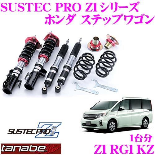 TANABE タナベ SUSTEC PRO Z1 Z1RG1KZネジ式車高調整サスペンションキット【ホンダ ステップワゴン RG1/車両1台分セット 車検対応 ダウン量:F 5~54/R 39~70 】