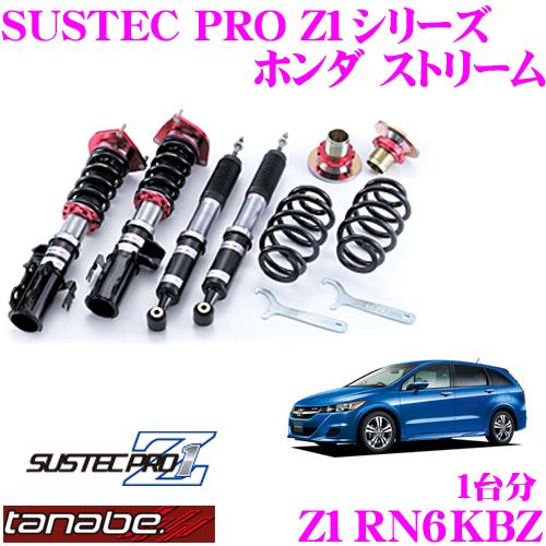 TANABE タナベ SUSTEC PRO Z1 Z1RN6KBZネジ式車高調整サスペンションキット【ホンダ ストリーム RN6/車両1台分セット 車検対応 ダウン量:F 0~50/R 17~57】