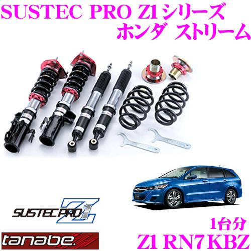 TANABE タナベ SUSTEC PRO Z1 Z1RN7KBZネジ式車高調整サスペンションキット【ホンダ ストリーム RN7/車両1台分セット 車検対応 ダウン量:F 0~63/R 32~61 】