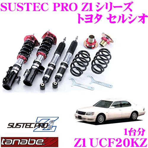 TANABE タナベ SUSTEC PRO Z1 Z1UCF20KZ ネジ式車高調整サスペンションキット 【トヨタ セルシオ UCF20/車両1台分セット 車検対応 ダウン量:F 0~76/R 0~91 】