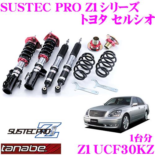 TANABE タナベ SUSTEC PRO Z1 Z1UCF30KZネジ式車高調整サスペンションキット【トヨタ セルシオ UCF30/車両1台分セット 車検対応 ダウン量:F 0~116/R 10~117 】