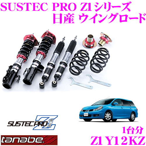 TANABE タナベ SUSTEC PRO Z1 Z1Y12KZ ネジ式車高調整サスペンションキット 【日産 ウイングロード Y12/車両1台分セット 車検対応 ダウン量:F 0~60/R 20~60 】