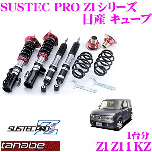 TANABE タナベ SUSTEC PRO Z1 Z1Z11KZ ネジ式車高調整サスペンションキット 【日産 キューブ BZ11/車両1台分セット 車検対応 ダウン量:F 0~59/R 32~63 】