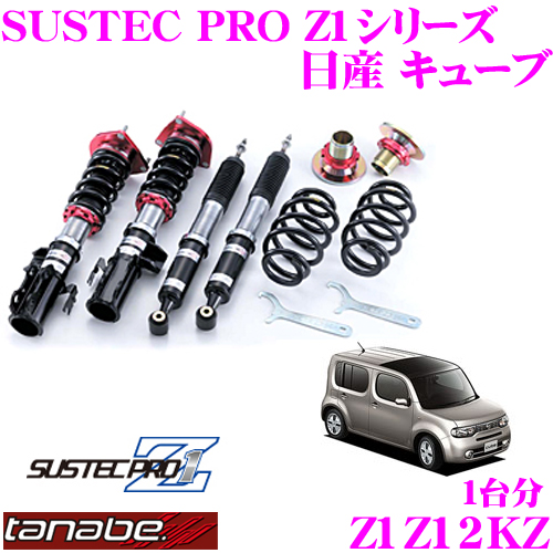 TANABE タナベ SUSTEC PRO Z1 Z1Z12KZ ネジ式車高調整サスペンションキット 【日産 キューブ Z12/車両1台分セット 車検対応 ダウン量:F 0~53/R 25~57 】