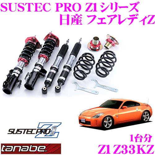 TANABE タナベ SUSTEC PRO Z1 Z1Z33KZ ネジ式車高調整サスペンションキット 【日産 フェアレディZ Z33/車両1台分セット 車検対応 ダウン量:F 0~45/R 5~45 】
