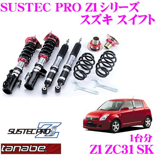 TANABE タナベ SUSTEC PRO Z1 Z1ZC31SK ネジ式車高調整サスペンションキット 【スズキ スイフト ZC11S/車両1台分セット 車検対応 ダウン量:F 0~55/R 3~40 】