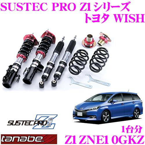 TANABE タナベ SUSTEC PRO Z1 Z1ZNE10GKZ ネジ式車高調整サスペンションキット 【トヨタ WISH ZNE10G/車両1台分セット 車検対応 ダウン量:F 0~60/R 19~58 】