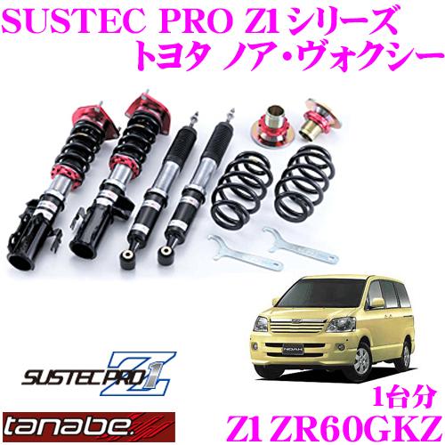 TANABE タナベ SUSTEC PRO Z1 Z1ZR60GKZネジ式車高調整サスペンションキット【トヨタ ノア・ヴォクシー AZR60G/車両1台分セット 車検対応 ダウン量:F 0~99/R 68~100 】