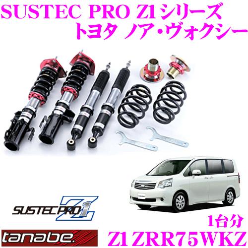 TANABE タナベ SUSTEC PRO Z1 Z1ZRR75WKZネジ式車高調整サスペンションキット【トヨタ ノア・ヴォクシー ZRR75W/車両1台分セット 車検対応 ダウン量:F 12~98/R 68~100 】