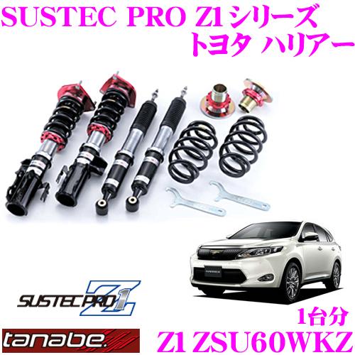 TANABE タナベ SUSTEC PRO Z1 Z1ZSU60WKZ ネジ式車高調整サスペンションキット 【トヨタ ハリアー ZSU60W/車両1台分セット 車検対応 ダウン量:F 0~87/R 13~60】