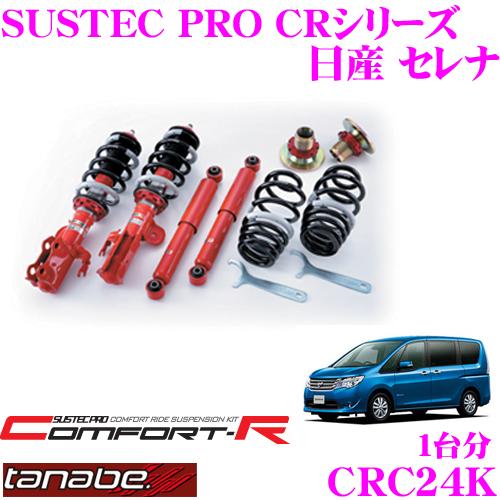 TANABE タナベ SUSTEC PRO CR CRC24K日産 セレナ TC24用ネジ式車高調整サスペンションキット車検対応 ダウン量:F 37~77mm R 40~74mm