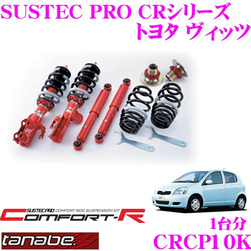TANABE タナベ SUSTEC PRO CR CRCP10K トヨタ ヴィッツ SCP10用ネジ式車高調整サスペンションキット 車検対応 ダウン量:F 20~63mm R 11~47mm