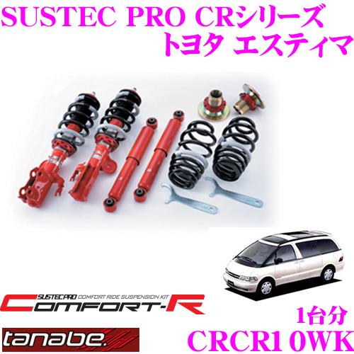 TANABE タナベ SUSTEC PRO CR CRCR10WK トヨタ エスティマ TCR10W用ネジ式車高調整サスペンションキット 車検対応 ダウン量:F 23~71mm R 30~68mm