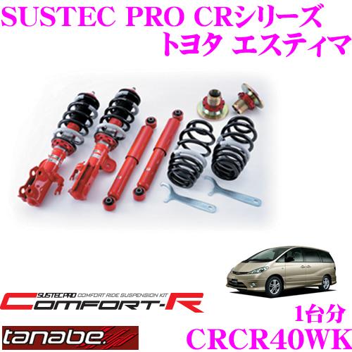 TANABE タナベ SUSTEC PRO CR CRCR40WK トヨタ エスティマ MCR40W用ネジ式車高調整サスペンションキット 車検対応 ダウン量:F 29~92mm R 64~97mm