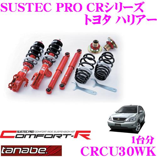 TANABE タナベ SUSTEC PRO CR CRCU30WK トヨタ ハリアー MCU30W用ネジ式車高調整サスペンションキット 車検対応 ダウン量:F 29~83mm R 31~85mm