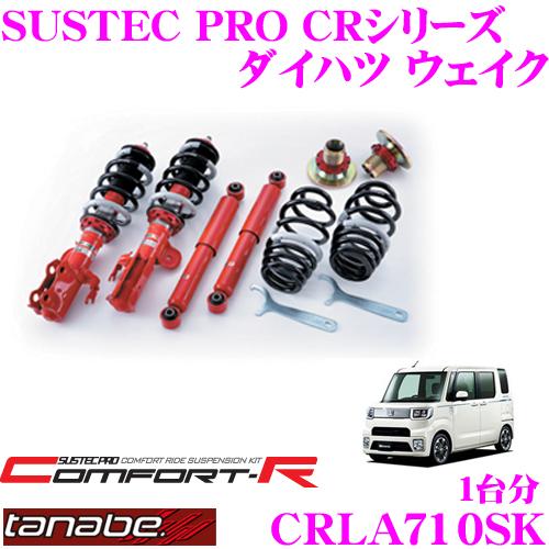 TANABE タナベ SUSTEC PRO CR CRLA710SKダイハツ ウェイク LA710S用ネジ式車高調整サスペンションキット車検対応 ダウン量:F 20~64mm R 34~54mm