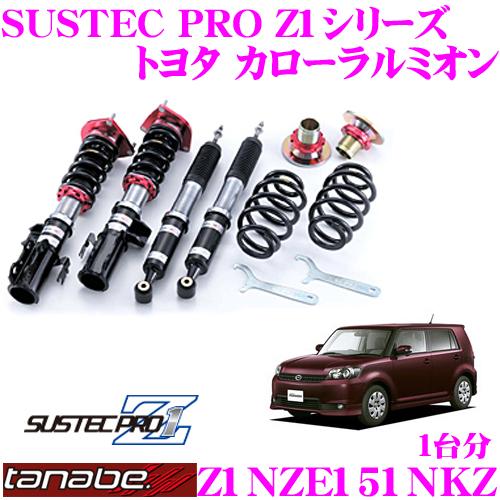 TANABE タナベ SUSTEC PRO Z1 Z1NZE151NKZネジ式車高調整サスペンションキット【トヨタ カローラルミオン NZE151N/車両1台分セット 車検対応 ダウン量:F 0~60/R 28~55】