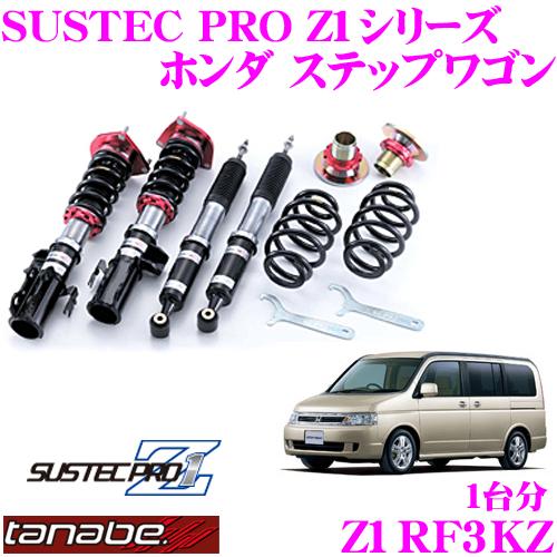 TANABE タナベ SUSTEC PRO Z1 Z1RF3KZネジ式車高調整サスペンションキット【ホンダ ステップワゴン RF3/車両1台分セット 車検対応 ダウン量:F 0~68/R 55~91】
