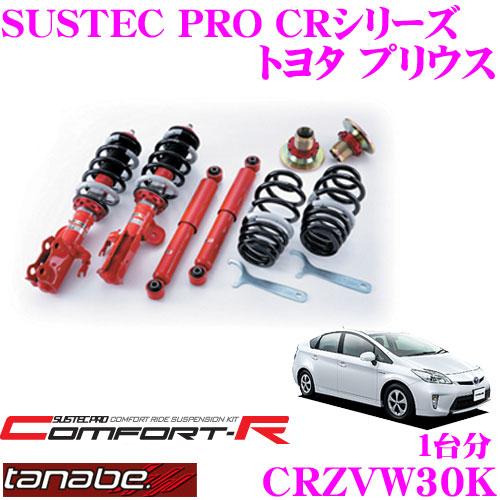 TANABE タナベ SUSTEC PRO CR CRZVW30Kトヨタ プリウス ZVW30用ネジ式車高調整サスペンションキット車検対応 ダウン量:F 13~59mm R 10~55mm