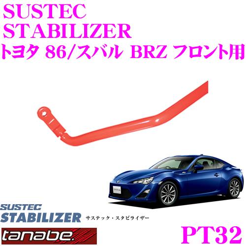 TANABE タナベ PT32サステック スタビライザートヨタ ZN6 86 スバル / ZC5 BRZ フロント用【ロール剛性・安定性を向上!】