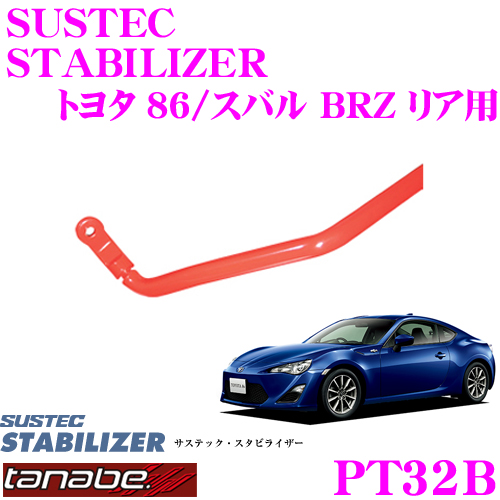 TANABE タナベ PT32B サステック スタビライザー トヨタ ZN6 86 スバル / ZC5 BRZ リア用 【ロール剛性・安定性を向上!】